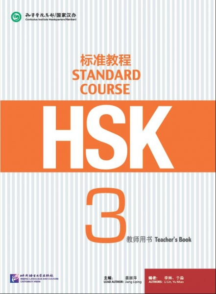 HSK Standard Course 3 Teacher's Book
